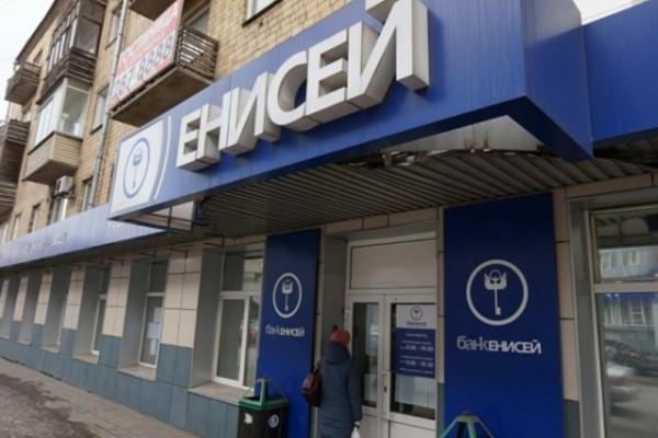 АСВ выявило в банке «Енисей» недостачу около 7,3 млрд рублей — Ремонт дома