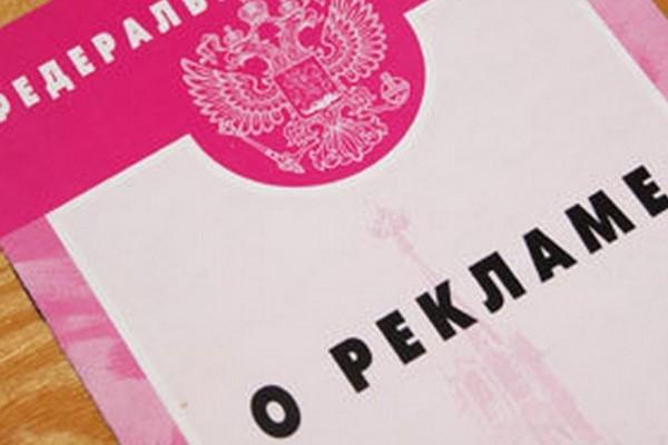 УФАС по Москве обвинило оператора наружной рекламы «Гэллэри Сервис» в многочисленных нарушениях — Ремонт дома